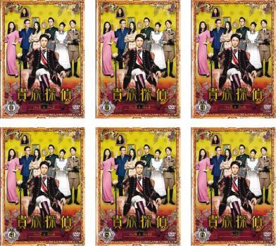 貴族探偵 6枚セット 第1話~第11話 最終【全巻セット 邦画 中古 DVD】送料無料 レンタル落ち