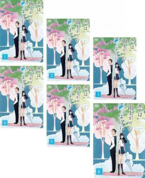 恋は雨上がりのように 6枚セット 第1話~第12話 最終【全巻セット アニメ 中古 DVD】送料無料 レンタル落ち