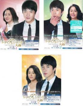 数量は多 クォン サンウ コ ヒョンジョン チャ インピョ イ スギョン レディプレジデント 大物 完全版 2 新品 洋画 3 3BOXセット Blu-ray ブルーレイディスク 韓国 選択 1 セル専用