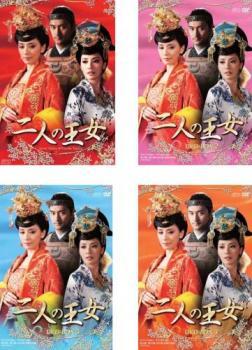二人の王女 4BOXセット 1、2、3、4 字幕のみ【洋画 海外ドラマ 新品 DVD】送料無料 セル専用