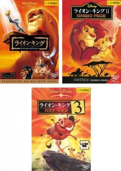 ライオン・キング 3枚セット スペシャル・エディション、2 シンバズ・プライド、3 ハクナ・マタタ 全巻 アニメ ディズニーXwZOiTkPul
