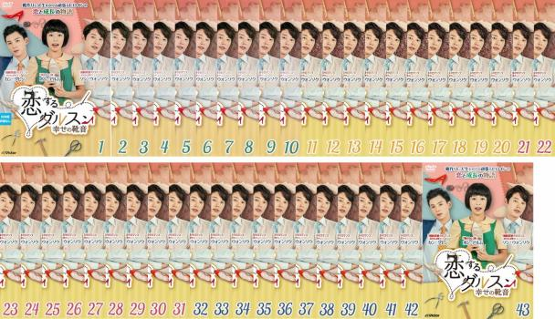 恋するダルスン 幸せの靴音 43枚セット 第1話~第128話 最終 字幕のみ【全巻セット 洋画 韓国 中古 DVD】送料無料 ケース無:: レンタル落ち