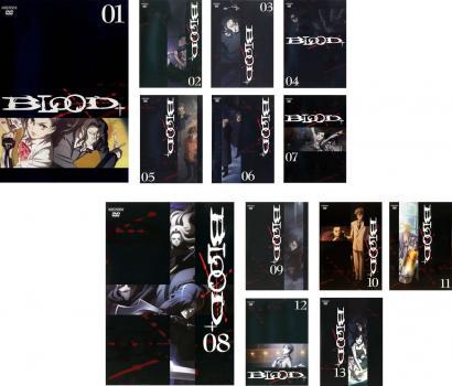 BLOOD+ ブラッド・プラス 13枚セット EPISODE1~最終話【全巻セット アニメ 中古 DVD】送料無料 レンタル落ち