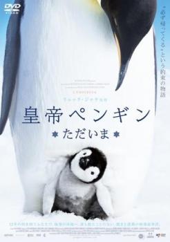 ランベール ウィルソン 草刈正雄 皇帝ペンギン 卓出 お得 ただいま DVD 中古 洋画 レンタル落ち メール便可