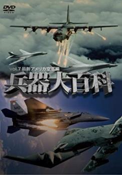 タイムセール 兵器大百科 2020モデル 7 最新アメリカ空軍編 趣味 メール便可 訳あり商品 中古 実用 DVD