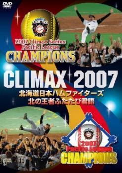 タイムセール CLIMAX 定番スタイル 2007 北海道日本ハムファイターズ 内祝い 北の王者ふたたび君臨 中古 ケース無:: スポーツ DVD メール便可