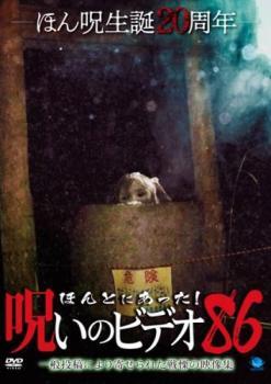 ほんとにあった 呪いのビデオ 86 日本正規品 邦画 ホラー 中古 DVD レンタル落ち メール便可 開店祝い
