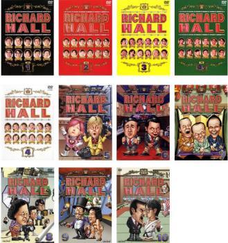 リチャードホール 11枚セット 1~10+4.5【全巻 お笑い 中古 DVD】送料無料 レンタル落ち