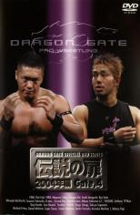 DRAGON GATE OFFICIAL DVD SERIES 伝説の扉 2004年編 Gate.4【スポーツ 中古 DVD】送料無料 メール便可 レンタル落ち