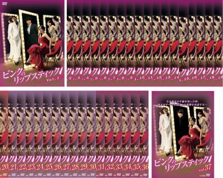 全37巻 パク ウネ クァンヒョン イ ジュヒョン ユ ジイン 超激得SALE ピンクのリップスティック 37枚セット 第1話~最終話 韓国 洋画 中古 推奨 DVD 全巻セット レンタル落ち