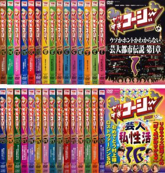 やりすぎコージー DVD 30枚セット 1~30【全巻セット お笑い 中古 DVD】送料無料 レンタル落ち