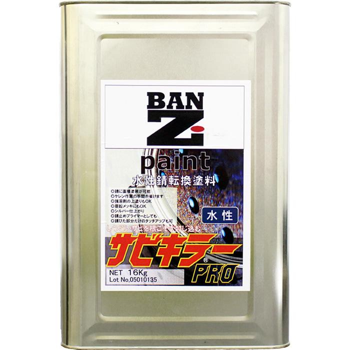 【スーパーDEAL:メーカー直販】 BAN-ZI  バンジ 水性錆転換塗料 サビキラーPRO 16Kg
