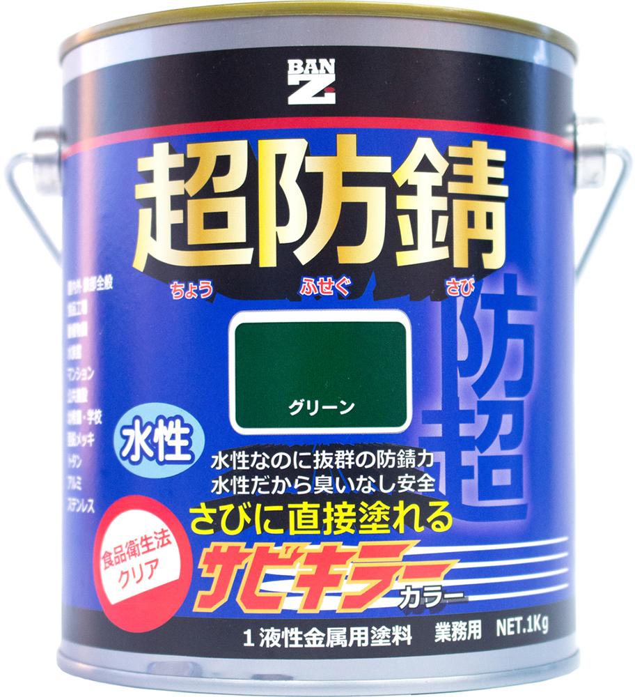 【メーカー直販】 BAN-ZI バンジ 食品衛生法適合 水性 防錆塗料(サビ止め) サビキラーカラー 4Kg 色:グリーン