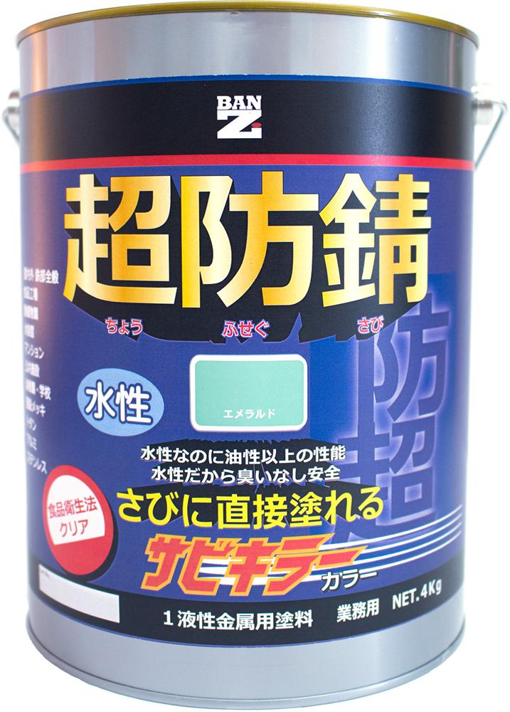【メーカー直販】 BAN-ZI バンジ 食品衛生法適合 水性 防錆塗料(サビ止め) サビキラーカラー 4Kg 色:エメラルド
