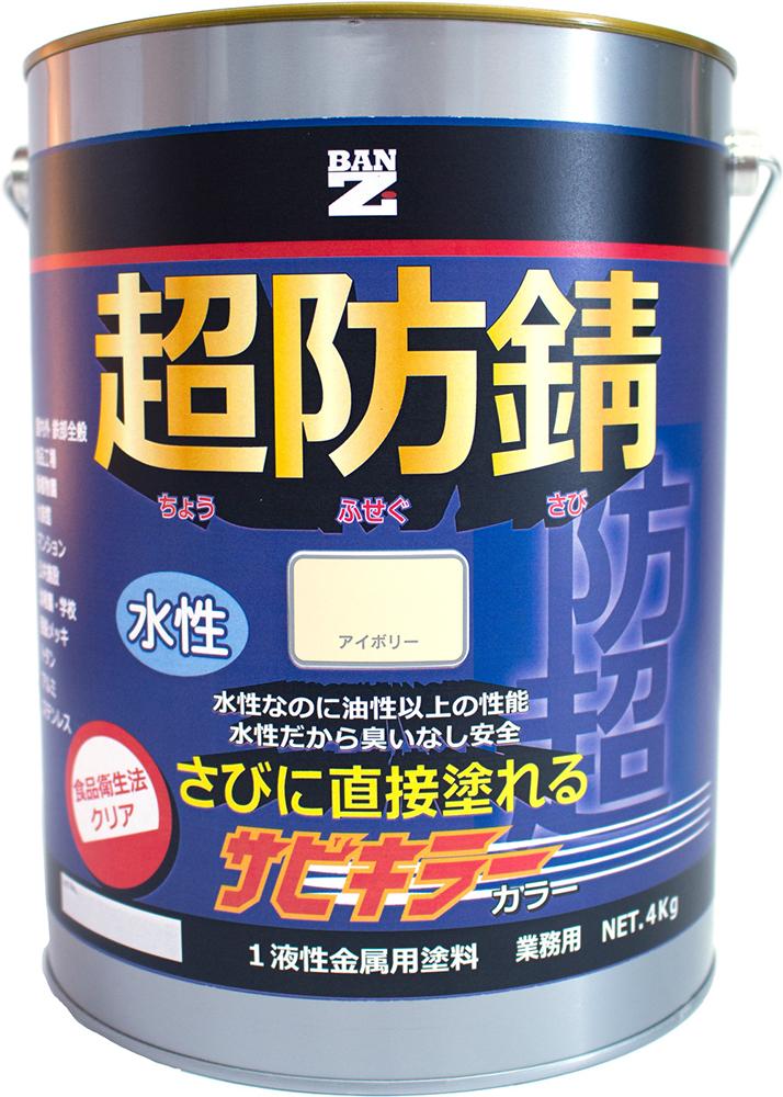 【メーカー直販】 BAN-ZI バンジ 食品衛生法適合 水性 防錆塗料(サビ止め) サビキラーカラー 4Kg 色:アイボリー
