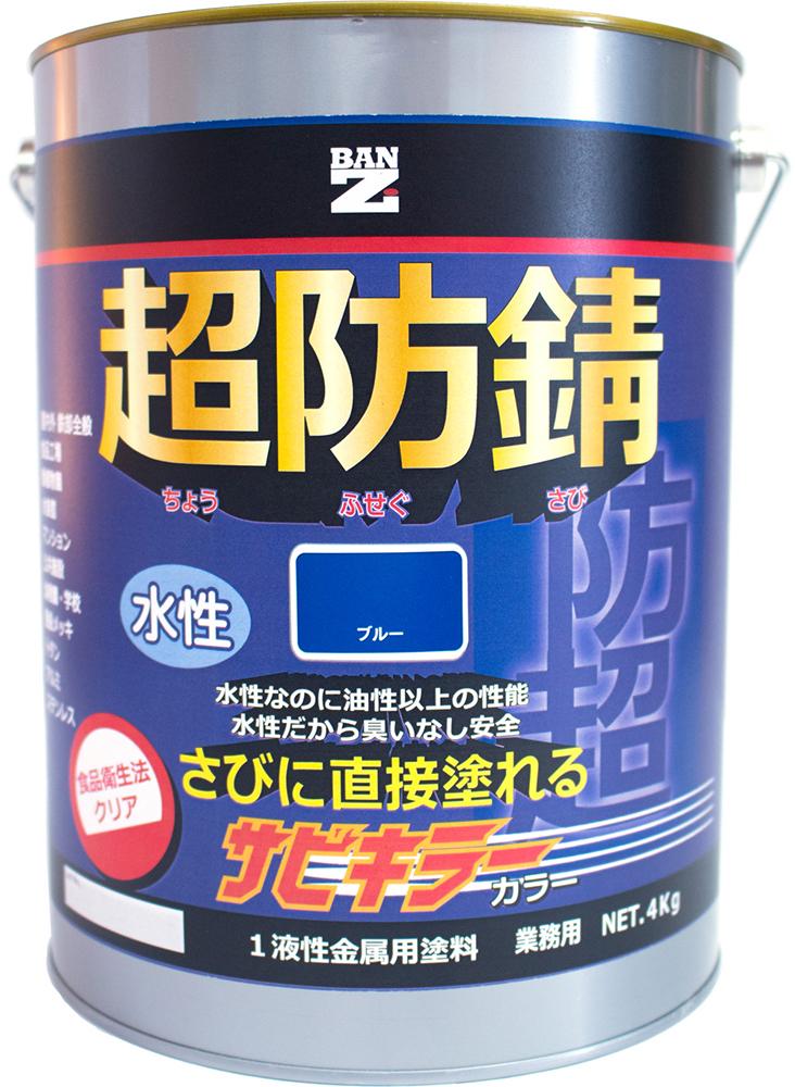 【メーカー直販】 BAN-ZI バンジ 食品衛生法適合 水性 防錆塗料(サビ止め) サビキラーカラー 4Kg 色:ブルー