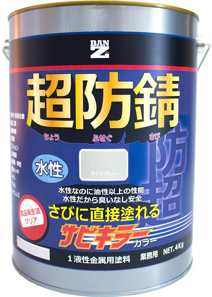 【メーカー直販】 BAN-ZI バンジ 食品衛生法適合 水性 防錆塗料(サビ止め) サビキラーカラー 4Kg 色:ライトグレー