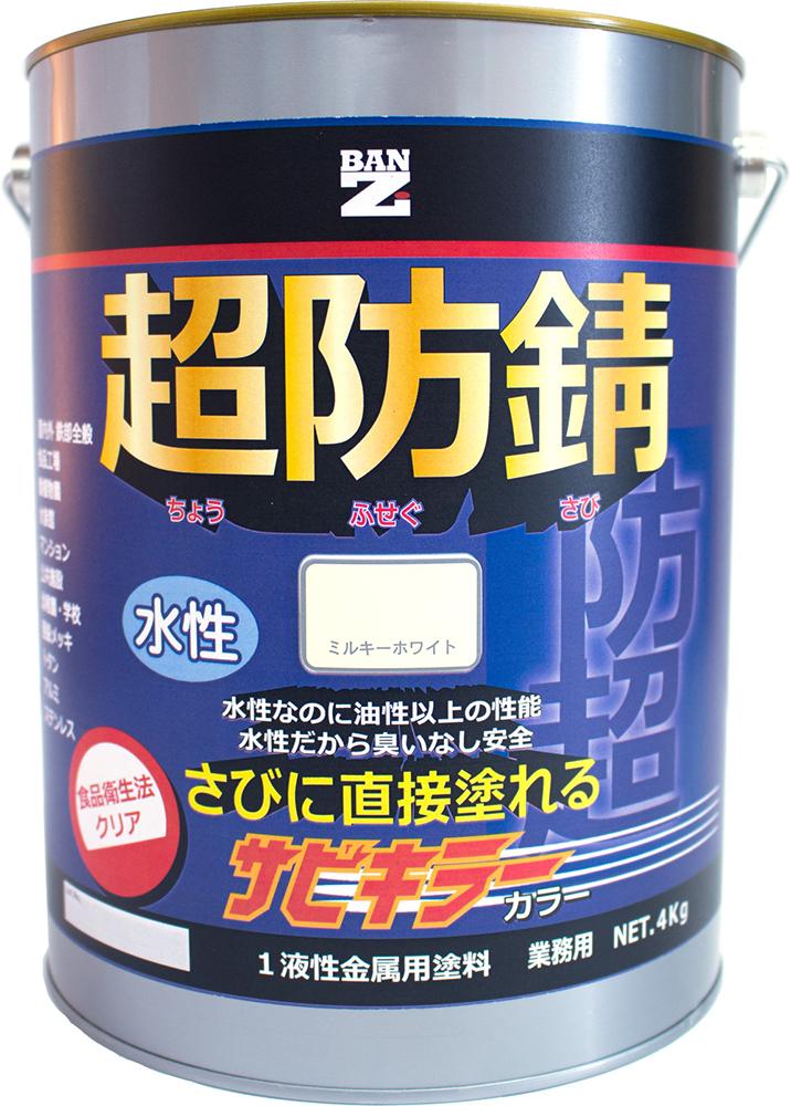【メーカー直販】 BAN-ZI バンジ 食品衛生法適合 水性 防錆塗料(サビ止め) サビキラーカラー 4Kg 色:ミルキーホワイト