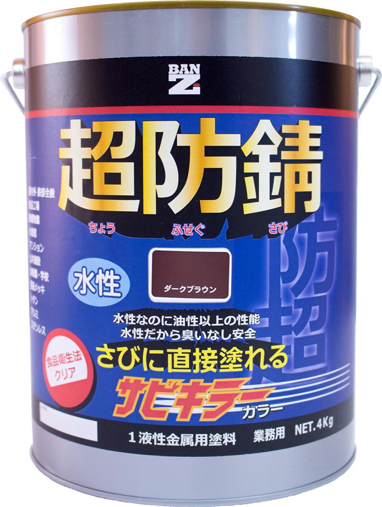 【メーカー直販】 BAN-ZI バンジ 食品衛生法適合 水性 防錆塗料(サビ止め) サビキラーカラー 4Kg 色:ダークブラウン