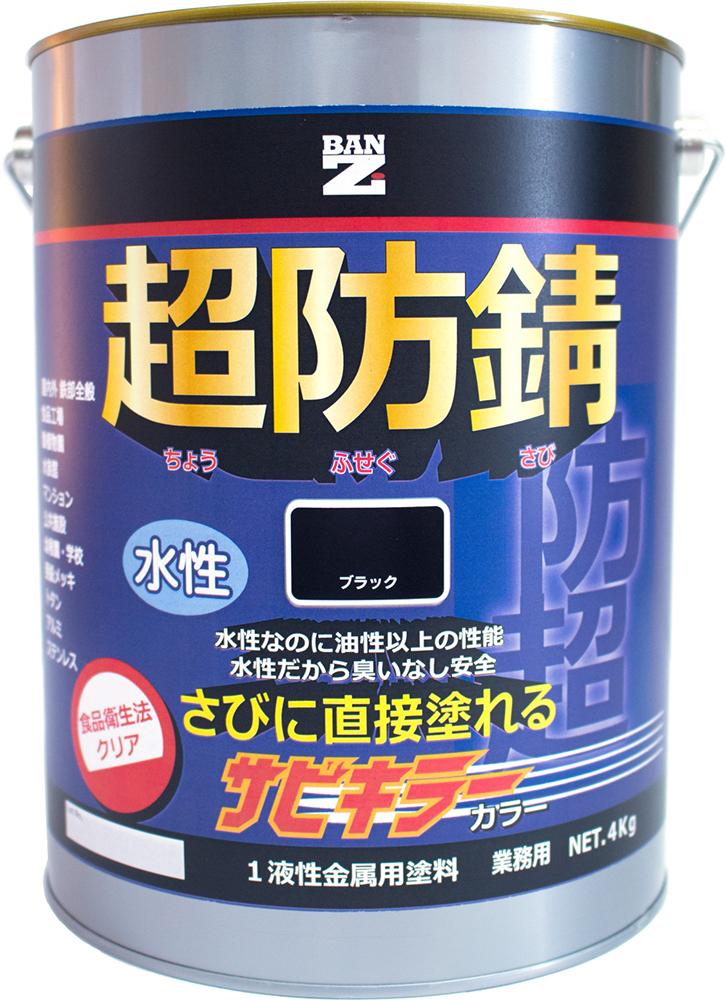 【メーカー直販】 BAN-ZI バンジ 食品衛生法適合 水性 防錆塗料(サビ止め) サビキラーカラー 4Kg 色:ブラック(黒)