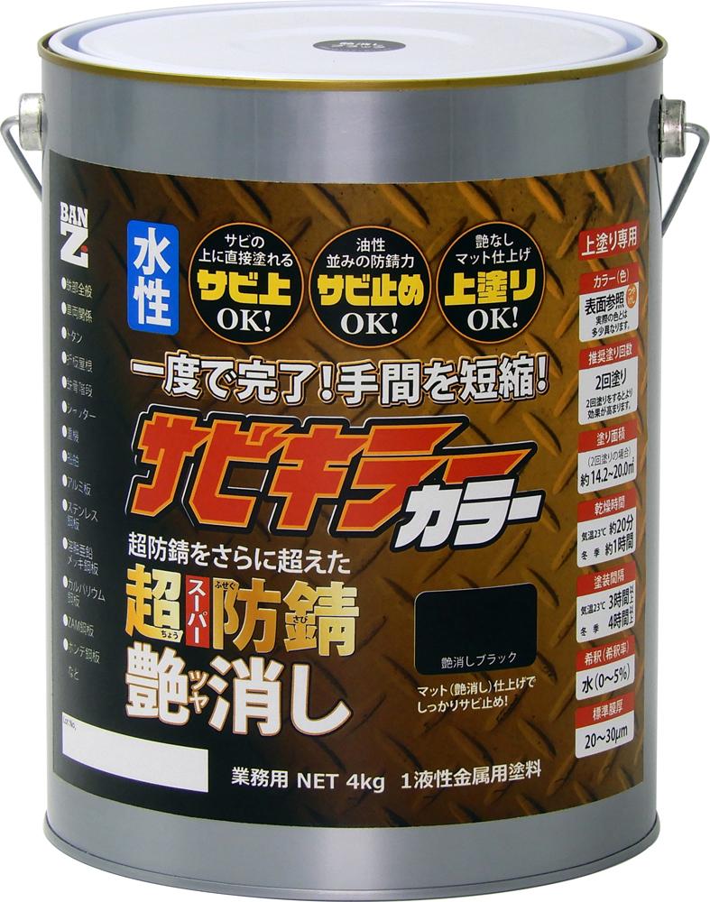 【メーカー直販】 BAN-ZI バンジ 水性 防錆塗料(サビ止め) サビキラーカラー 艶消し 4Kg 色:ブラック(黒)