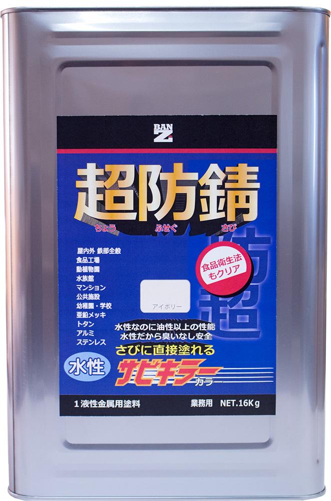 【メーカー直販】 BAN-ZI バンジ 食品衛生法適合 水性 防錆塗料(サビ止め) サビキラーカラー 16Kg 色:ホワイト(白)