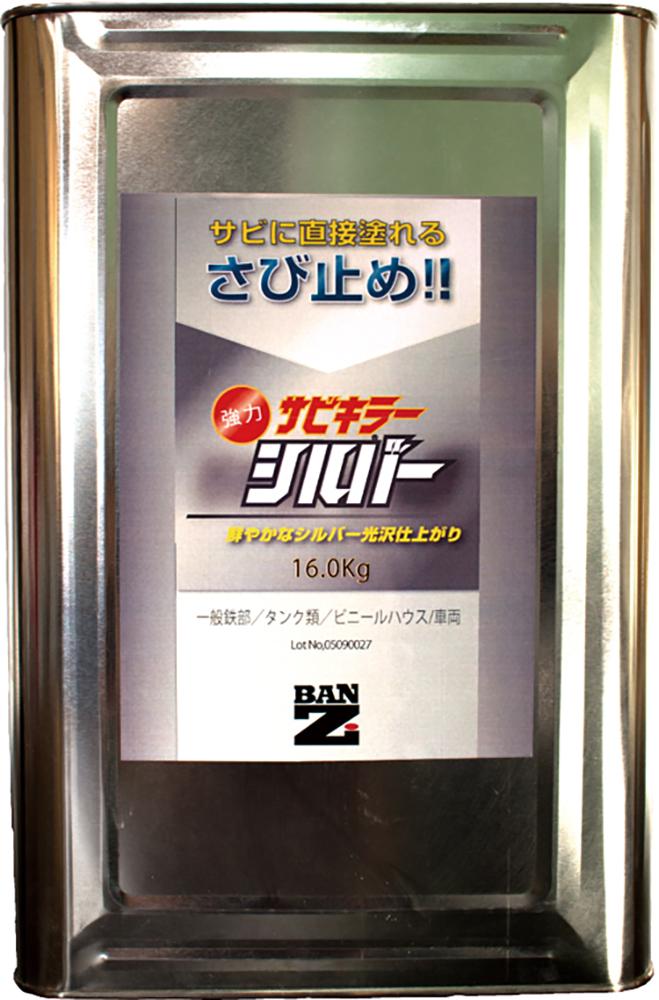 【メーカー直販】 BAN-ZI  バンジ アルミ顔料防錆塗料 サビキラーシルバー 16L