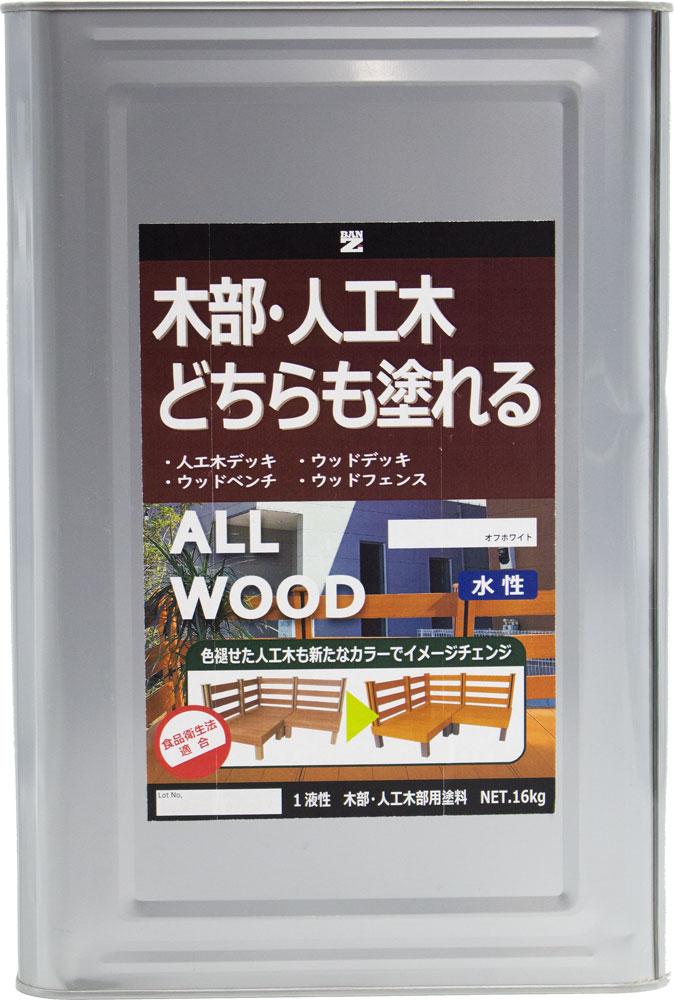 【激安セール】 色:ウォルナット:BAN-ZI 16Kg WOOD BAN-ZI 人工木/天然木共用塗料 【メーカー直販】 食品衛生法適合 水性 ALL バンジ-DIY・工具