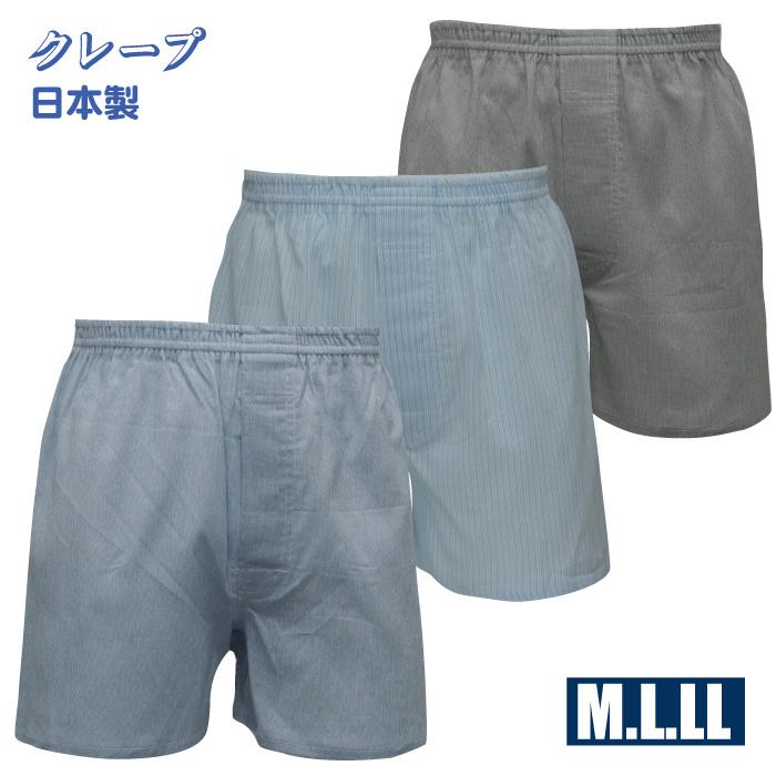 M/L/LL【日本製】メーカー直販メンズクレープトランクス】男物 2枚までメール便選択可カラークレープシリーズ