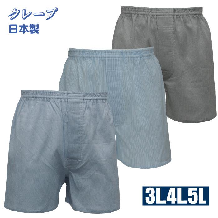 大きいサイズカラークレープ素材 日本製メンズトランクス 贈答 大きいサイズ3L 4L 日本製 5Lメンズクレープトランクス 2枚までメール便選択可カラークレープシリーズ 着後レビューで 送料無料