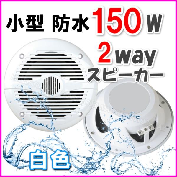 防水 2way 150W スピーカー 白色 新品