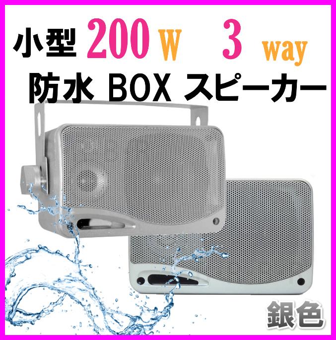 小型 3way 200W 防水 BOXスピーカー 銀色 新品 箱入り