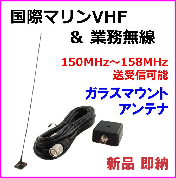 国際マリンVHF&業務無線のベスト♪150MHz~158MHz帯 ガラスマウント アンテナ 新品