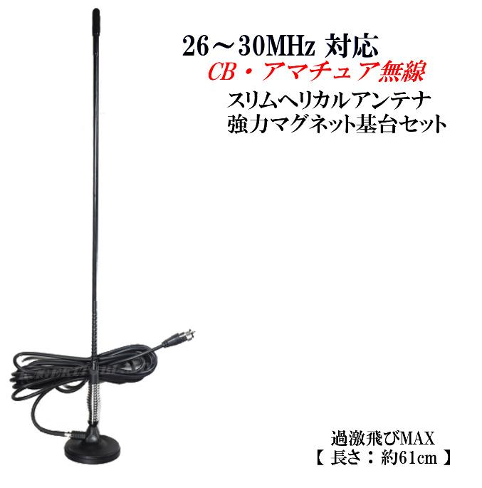 共振周波数の調整可能♪26~30MHz 帯用 耐入力 300W !小型 スリム ヘリカル アンテナ 新品 強力 マグネット基台 フルセット