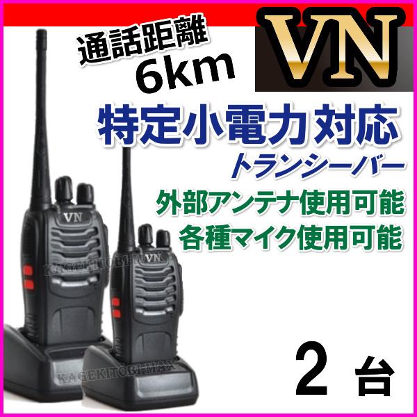 特定小電力 対応 トランシーバー 2台 新品 VN-過激飛びMAX