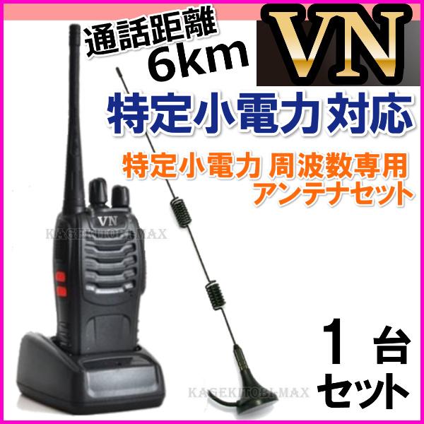 1台組/専用アンテナセット&特定小電力 対応 トランシーバー 新品 VN-過激飛びMAX