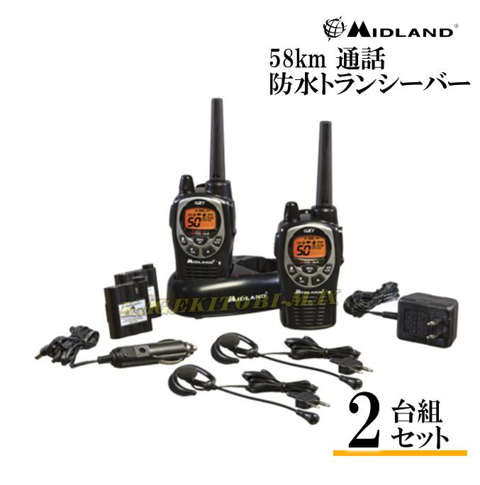 Midland GXT-1000-VP4 / 防水 58キロ通話 充電器付トランシバー 新品