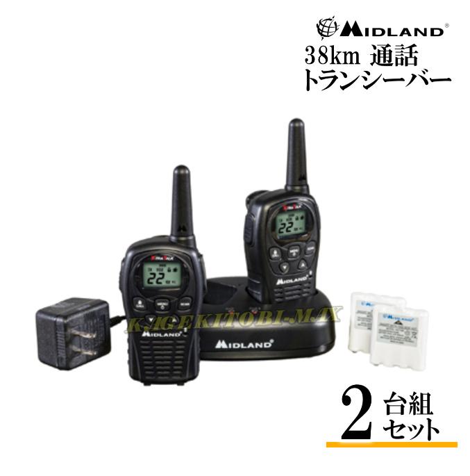 Midland LXT500VP3 / 38キロ通話 充電式 トランシーバー 新品