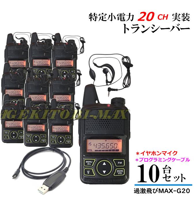 G20 10台♪ケーブル付 特定小電力 20CH &FMラジオ 受信可能 ハンディ トランシーバー&イヤホンマイク 新品 / 特小の交信用に♪過激飛びMAX