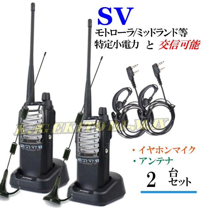 特定小電力 20CH&モトローラ・ミッドランド 22CHとも交信可能♪FMラジオ受信可能で 災害時の必需品! イヤホンマイク&アンテナセット 2台組 SV-過激飛びMAX 新品