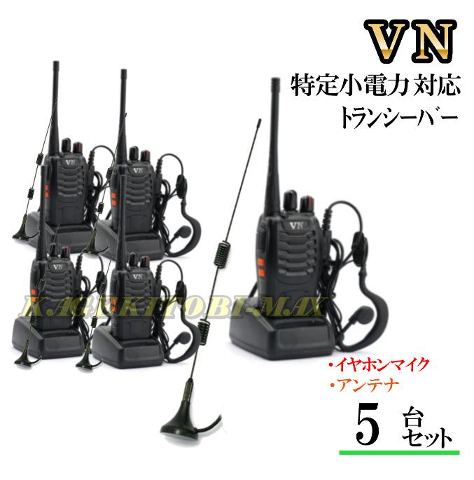 5台組/イヤホンマイク&専用マグネットアンテナ&特定小電力 対応 トランシーバー 新品 VN-過激飛びMAX