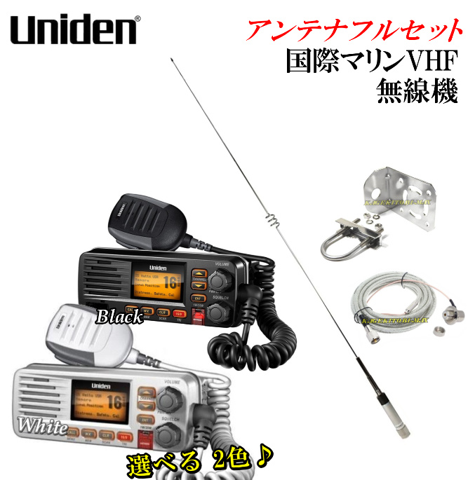 ユニデン社 国際マリンVHF 無線機 SOLARA &高性能マリンVHF専用アンテナ(3) フルセット 新品