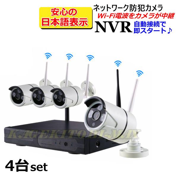 NVR 防犯カメラ 遠隔監視・操作 P2P 100万画素 高画質 暗視 動作検知  高画質HD 100万画素 Wi-Fi遠隔操作 NVRセット IPカメラ 720P 4台 機能満載 設定不要 新品 即納