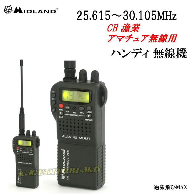 アマチュア・漁業・CB 無線が使える便利な ハンディ 新品