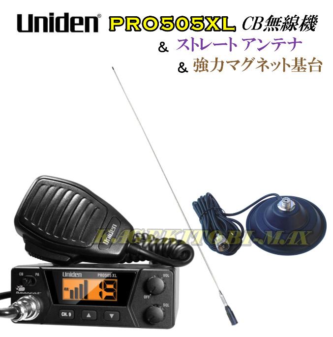 ユニデン ユニデン PRO510XL CB無線機 お買い得♪&ストレートアンテナ&強力マグネットアンテナ基台 新品 PRO510XL フルセット(41) お買い得♪, ズシシ:09afe830 --- musubi-management.com