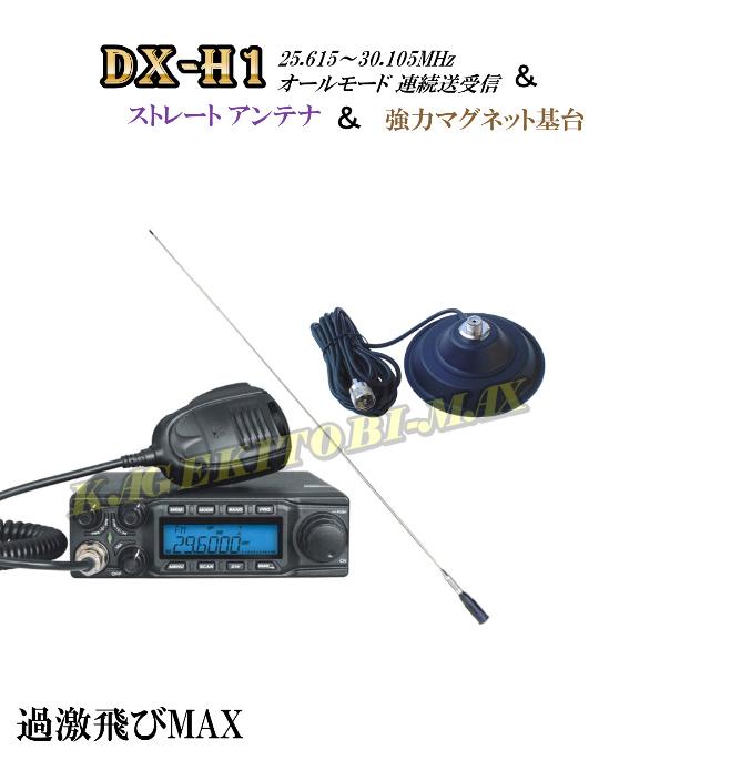 DXH1/ストレートアンテナ&25.615~30.105Mhz オールモード 連続送受信OK!プログラム変更可能!最大出力60WのワイドバンドHF高性能・高機能無線機 (53) 新品