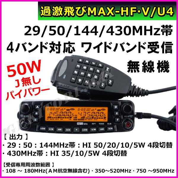 【HF・V/U4】29/50/144/430MHz クアッドバンド Jなし 50W 車載型 無線機 新品 過激飛びMAX