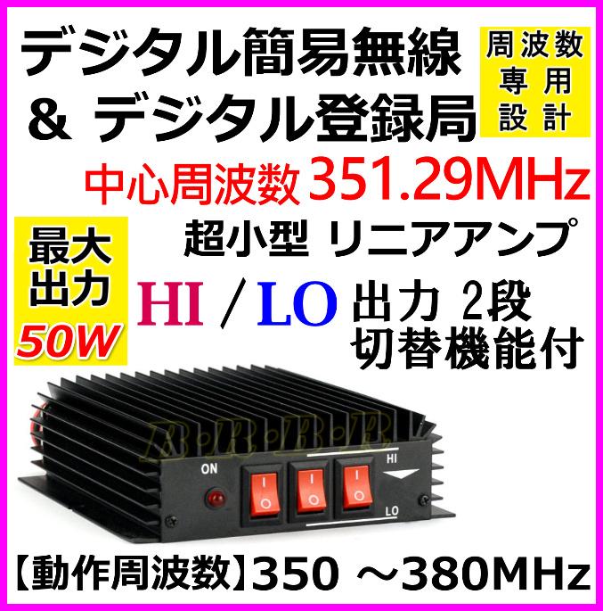 351MHz デジタル簡易&登録局 周波数専用リニアアンプ 新品 即納
