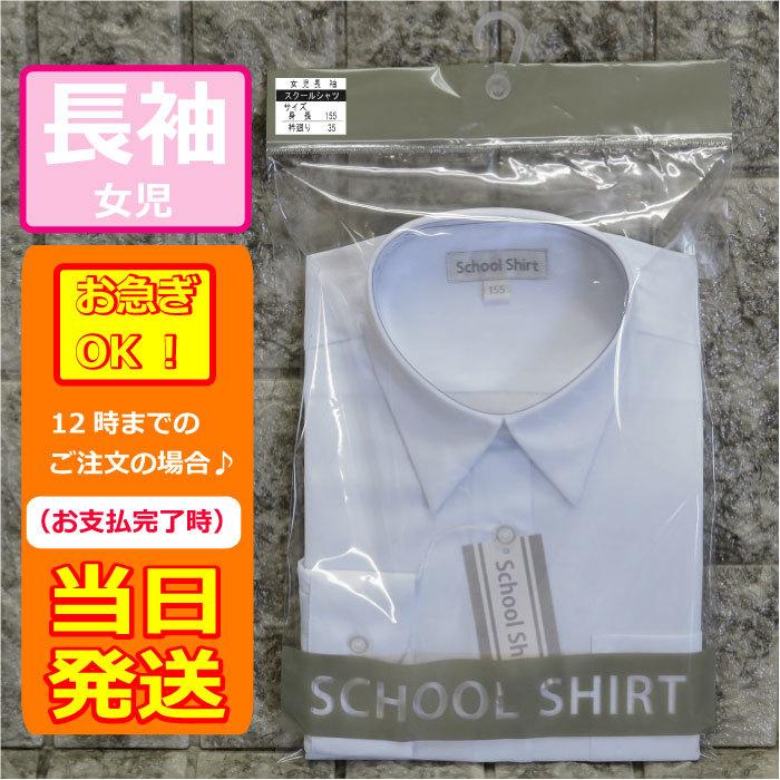 学生さんには必需品 色のトーンは普通の純粋なホワイトです ☆女児 長袖 スクールワイシャツ メール便2点対応 ポリエステル55% 綿45% スクールシャツ 新作入荷!! 綿混 高校生 中学生 160 女の子 白サイズ 150 165 小学生 170 ブラウス 期間限定 Yシャツ シャツ 女子 155