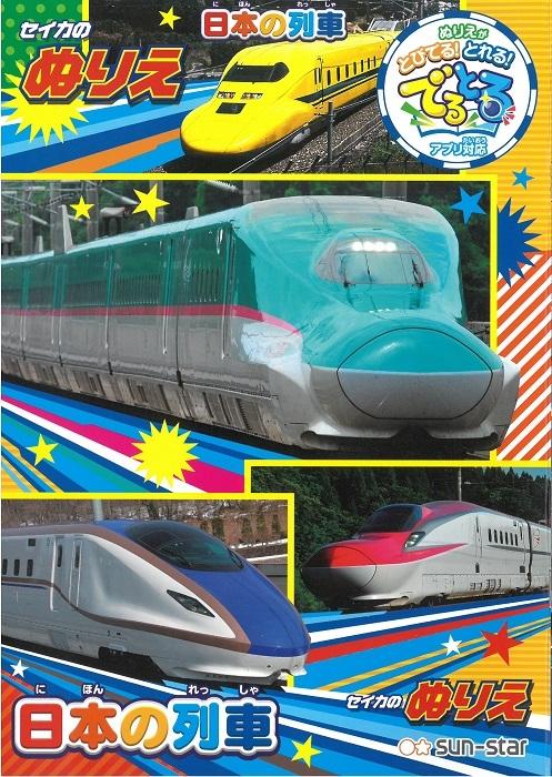 カッコイイ新幹線 特急列車 機関車が大集合 日本の列車 ぬりえ B5 ぬりえがとびでる とれる セイカ 特急 sun-star 新幹線 通販 機関車 メール便対応4冊までOK 誕生日/お祝い でるとるアプリ対応